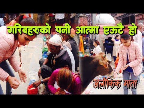 गरिबहरुको पनी आत्मा एऊटै हो नी हैन र? Sabita Saru Sharma Acharya