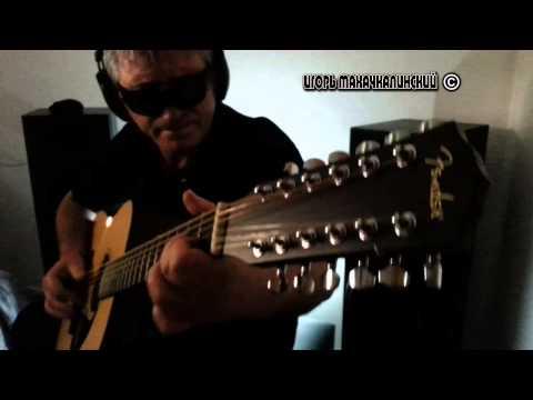 Мастер - класс... гитара / Игорь Махачкалинский / 2015