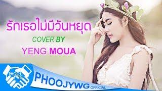 Yeng Moua - รักเธอไม่มีวันหยุด (Cover)