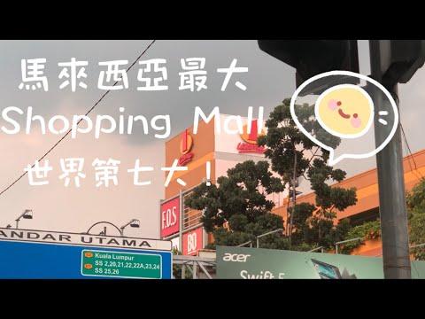 |馬來西亞VLOG|1 UTAMA最大購物中心!全世界第七大!第一次逛到不知所措🥵