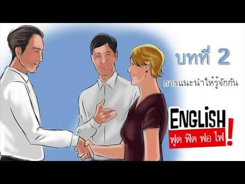 สนทนาภาษาอังกฤษใน 30 เหตุการณ์ - บทที่ 2 การแนะนำให้รู้จักกัน (Introduction)