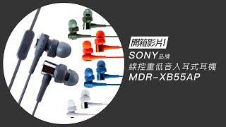 SONY-線控重低音入耳式耳機-MDR-XB55AP-開箱影片