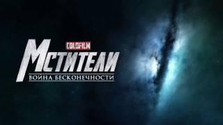 �������� ���� Мстители 3  Война бесконечности  Русский трейлер ������