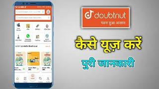 How to use Doubtnut App ||  Doubtnut App कैसे यूज़ करें ? || Doubtnut App 2020 screenshot 2