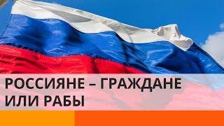 Российская власть пытается сделать граждан крепостными – Утро в Большом Городе
