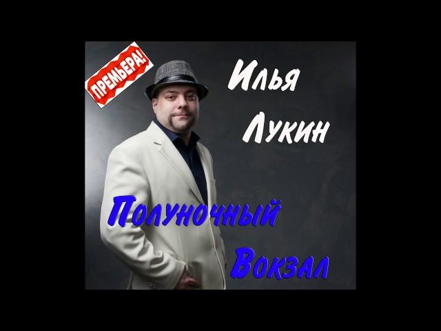 Илья Лукин - Полуночный вокзал (Audio)