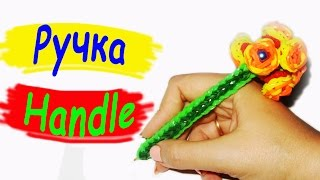 Rainbow Loom Charms. Ручка из резинок. Видео урок / The handle of the gums. Video tutorial