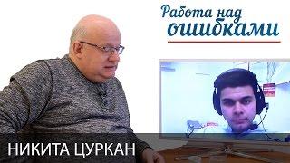 """Никита Цуркан и Дмитрий Джангиров, """"Работа над ошибками"""", выпуск #292"""