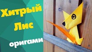 Лиса оригами для детей / поделки из бумаги /Easy Origami