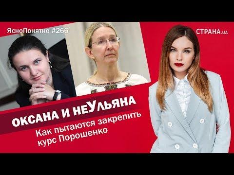 Оксана и неУльяна.