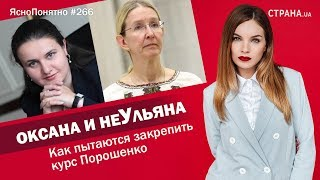 Оксана и неУльяна. Как пытаются закрепить курс Порошенко | ЯсноПонятно #266 by Олеся Медведева