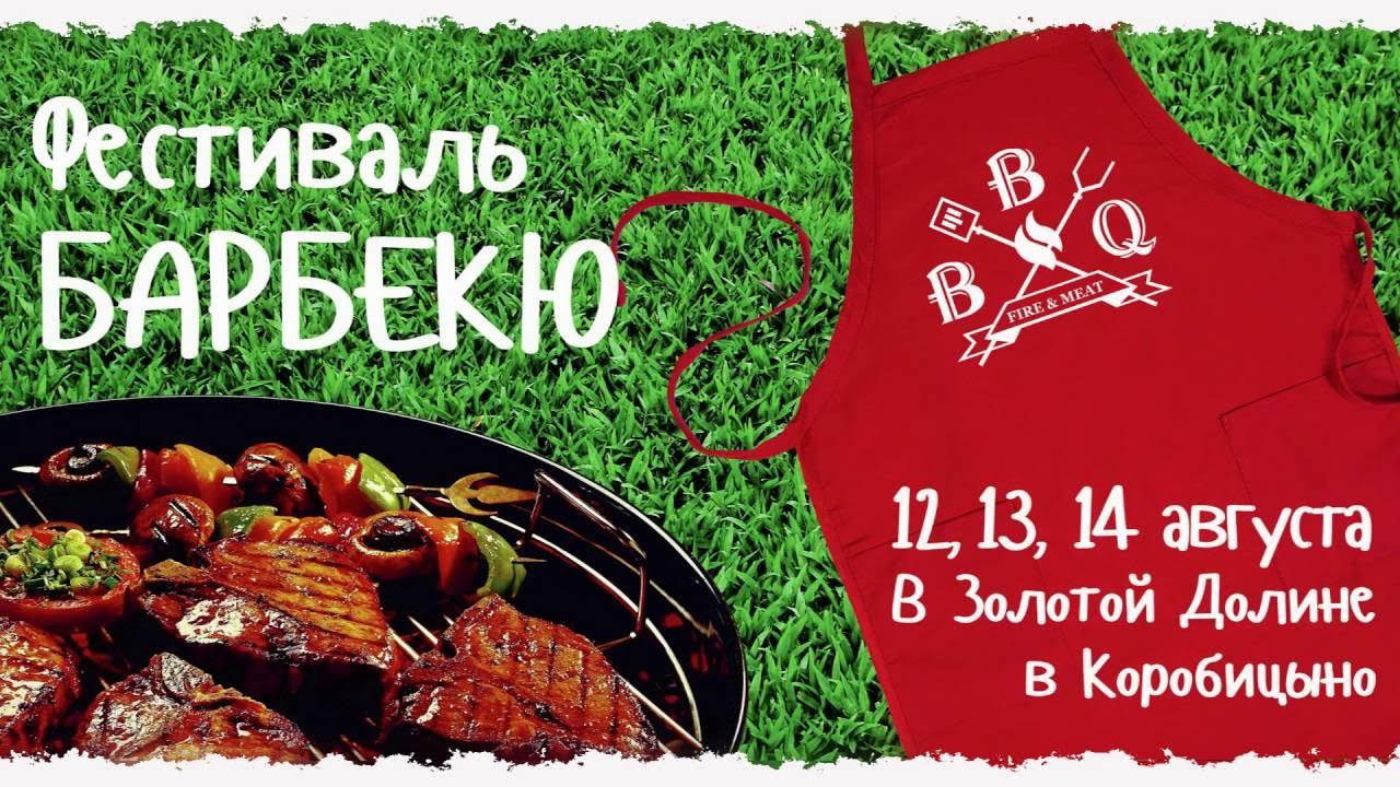Фестиваль барбекю приглашение сковорода барбекю