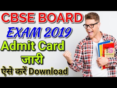 CBSE BOARD EXAM STUDENTS ADMIT CARD 2019 | Regular & Private Candidate Class 10 & 12th Download