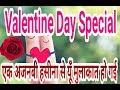 Ek Ajnabee Haseena Se Mulakat Ho  lyrics || Valentine day Special
