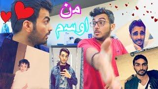 من اوسم انا ولا أخوي الكبير I ماراح تتوقع النتيجة !!