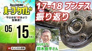鈴木良平さんと振り返る17−18シーズンのブンデスリーガ|#SKHT 2018.05.15