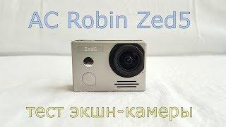 Тест экшн-камеры AC Robin ZED5