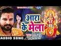 Download Ritesh Pandey का सबसे हिट देवी गीत - Ara Ke Mela - Nimiya Ke Gachhiya - Bhojpuri Devi Geet 2017 MP3 song and Music Video