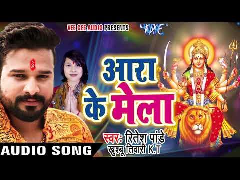 Ritesh Pandey का सबसे हिट देवी गीत - Ara Ke Mela - Nimiya Ke Gachhiya - Bhojpuri Devi Geet 2017