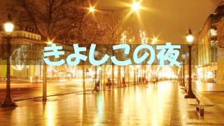 きよしこの夜~cover~ 主イエスキリスト京都教会ホームページ https://jesus-lovers07.amebaownd.com/ わーしっぷ牧場 ...