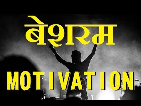 Hesitation stops you, don't hesitate ,बेशर्मी मतलब जीत