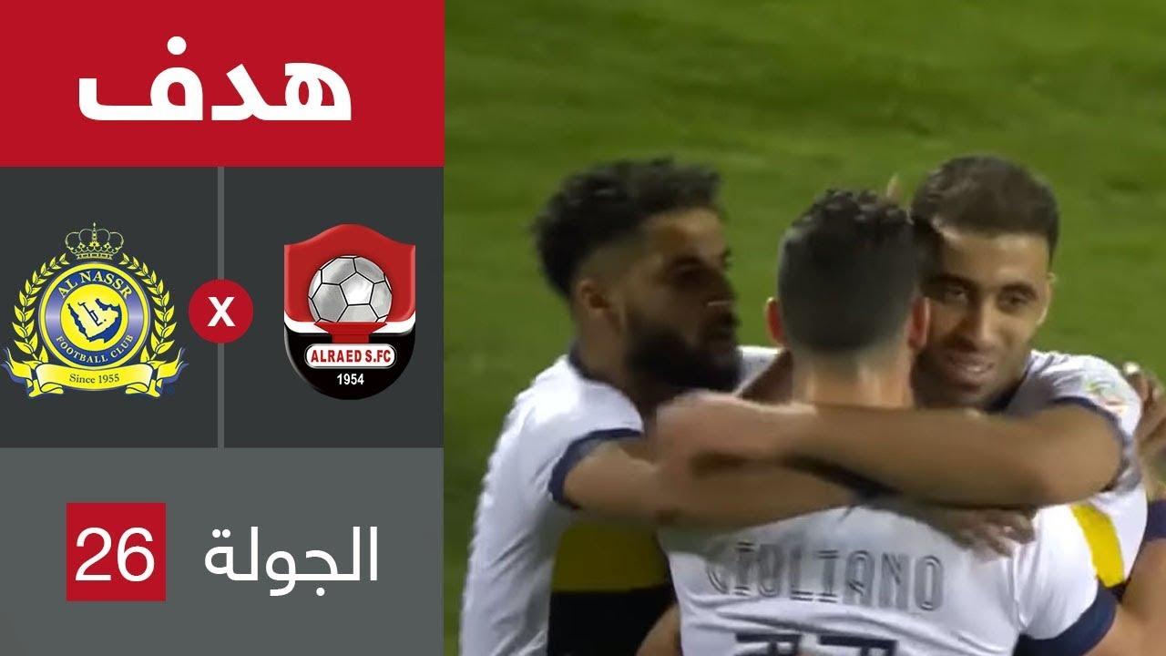هدف النصر الخامس ضد الرائد (عبدالرزاق حمدلله) في الجولة 26 من دوري كأس الأمير محمد بن سلمان