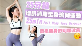 25分鐘增肌消脂全身瑜伽運動 ❤ 比健身更有效 !!
