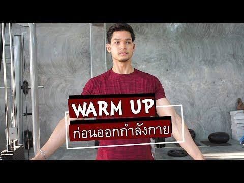 WARM UP การวอร์มอัพก่อนออกกำลังกาย