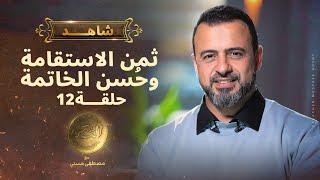 الحلقة 12 - ثمن الاستقامة وحسن الخاتمة - مصطفى حسني - EPS 12- El-Taman - Mustafa Hosny
