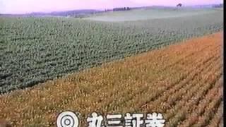 1989年CM 丸三証券 キリンラガービール 小林旭 サンプラザ中野