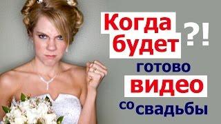 Когда будет готово наше свадебное видео?! Почему видеооператор так долго монтирует свадебный фильм?