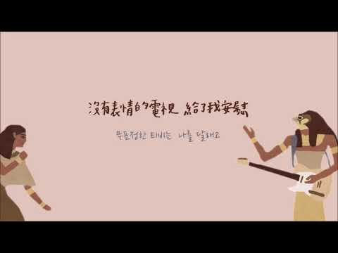 PHONEBOOTH - It Is Your Mind(韓中字)