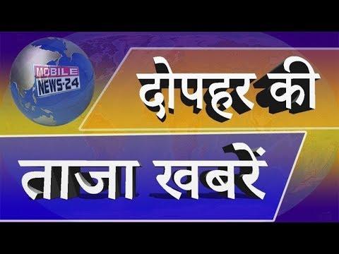 Mid day news 12.10.2018   दोपहर की ताजा ख़बरें   News headlines   Samachar   Election news   news24.