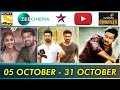 Upcoming New South Hindi Dubbed Movies In October 2021, Republic Hindi Dubbed, RRR Movie, Max