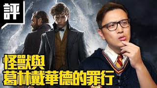 【部長評電影#115】魔法拯救得了這部電影嗎?|怪獸與葛林戴華德的罪行