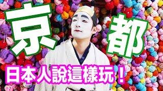 你不知道的京都玩法(方言系列)「京小町和服之旅」[Iku老師]