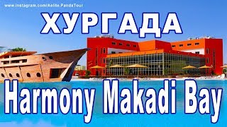 HARMONY MAKADI BAY   hotel HURGHADA EGYPT & Domina Makadi Bay Resort   ЕГИПЕТ   обзор отеля   ДОМИНА
