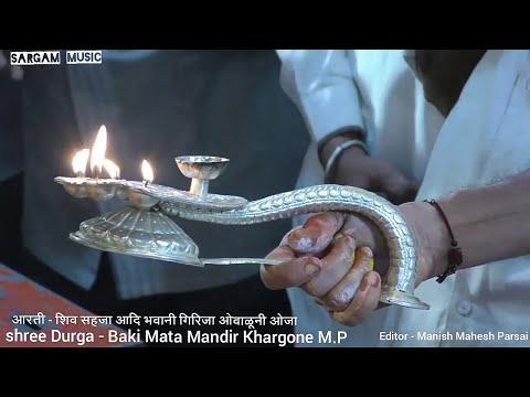 Video - Shiva Sahaja Aadi Bhawani Girija Oru Roja