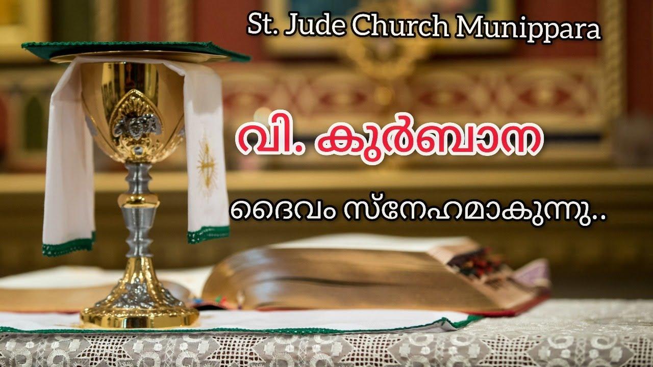Holy Mass  /  St. Jude Church Munippara/ Fr. Naveen Ukken/8-3/2021