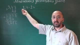 Письмове Множення Десяткових Дробів 5 клас