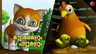 Love Kathu story ★ Pupi & Egg story ★ Kids song ★ Malayalam educational and moral cartoon stories