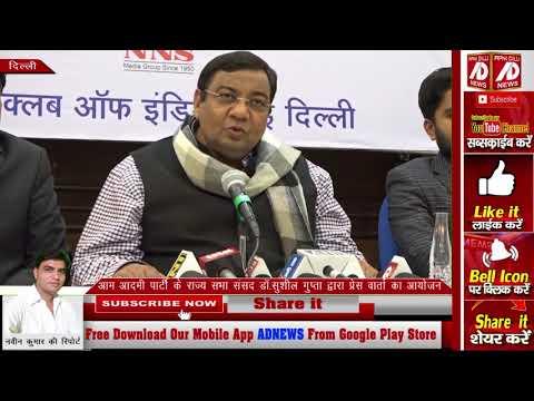 शिक्षा सुधारों को लेकर राज्य सभा सांसद डॉ. सुशील गुप्ता द्वारा प्रेस वार्ता आयोजित