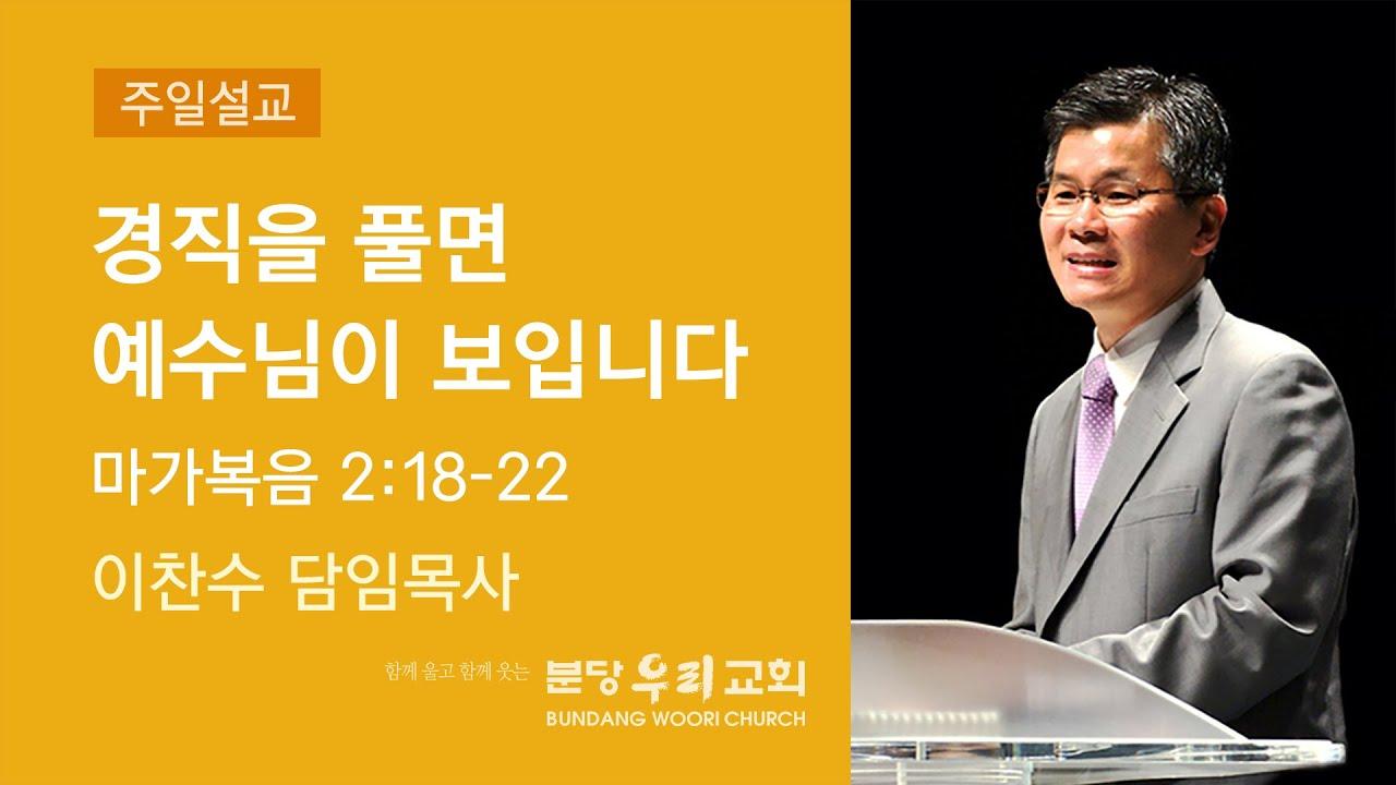 2020-07-05 설교 | 경직을 풀면 예수님이 보입니다 | 이찬수 목사 | 분당우리교회 주일설교