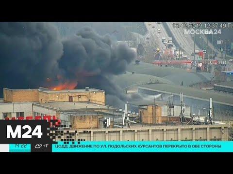 Пожар на Варшавском шоссе тушат 70 единиц техники и 2 вертолета - Москва 24