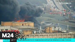 Смотреть видео Пожар на Варшавском шоссе тушат 70 единиц техники и 2 вертолета - Москва 24 онлайн