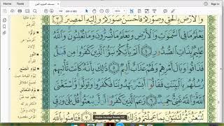 Video Eaalim Rahmatu -   Surah At-Taghabun  Ayat 4To6 download MP3, 3GP, MP4, WEBM, AVI, FLV September 2018