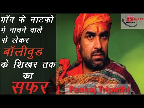 Pankaj Tripathi A Bihari Actor Biography in Hindi