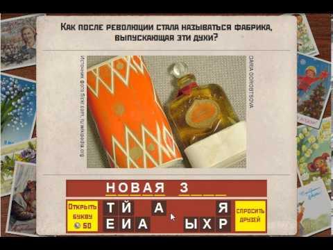 Вспомни СССР 46, 47, 48, 49, 50 уровень | Ответы к игре «Назад в СССР» в Одноклассниках