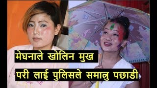 परी लाई पुलिसले समात्नु पछाडी ||मेघनाले खोलिन मुख Meghana Magar /Pari Tamang Police Case