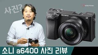 [리뷰] 100만원대 카메라 소니 a6400, 입문용으…